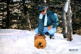 20050503-光岳.JPG