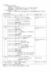 20130522-登山ガイドを目指す講習会-2(スケジュール).jpg